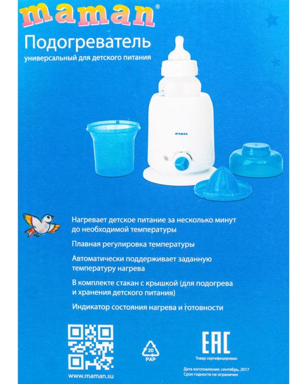638911245_klassicheskij-podogrevatel-dlya.jpg