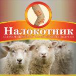 638976927_nalokotnik-sogrevayuschij-bezhevyj.jpg